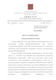 Депутатский запрос в Генпрокуратуру по Владимиру Бурматову Илья  viewer67
