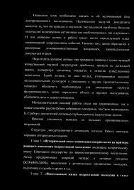 Отзыв официального оппонента на диссертацию Самбур Беллы  Несколько слов необходимо сказать и об источниковой базе диссертационно о исследования