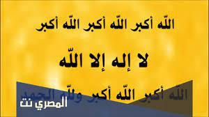 هل يكون التكبير المطلق بعد الصلاة - المصري نت