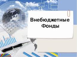 Презентация на тему Внебюджетные фонды слайда 1 Внебюджетные Фонды