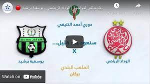 مشاهدة مباراة الوداد ويوسفية برشيد في بث مباشر ببطولة دوري أحمد النتيفي  رابط كورة لايف - ميركاتو داي