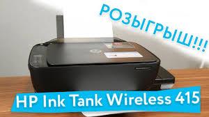 Обзор и Розыгрыш <b>HP Ink Tank</b> Wireless 415 - YouTube