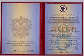 Купить удостоверение свидетельство диплом профессиональных  Диплом о прохождении профессиональных курсов купить