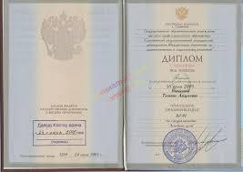 Купить диплом медсестры в санкт петербурге То стоит заказать сертификат медицинского колледжа на нашем официальном сайте Если вы хотите попасть в ряды таких счастливчиков работать по интересной