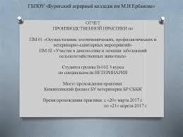 Отчет по практике на сельскохозяйственном Предприятии в рб Отчет по практике на сельскохозяйственном предприятии в рб файлом