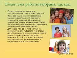 Презентация на тему Влияние темпов пубертата на психологические  2 Такая