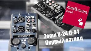 <b>Zoom</b> U-24 и <b>U</b>-<b>44</b> Первый взгляд. Musikmesse 2016 djshop.by ...