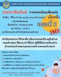 เช็คเลย!รวมรายชื่อจุดฉีดวัคซีนซิโนฟาร์มฟรี 6 จุดทั่วไทย