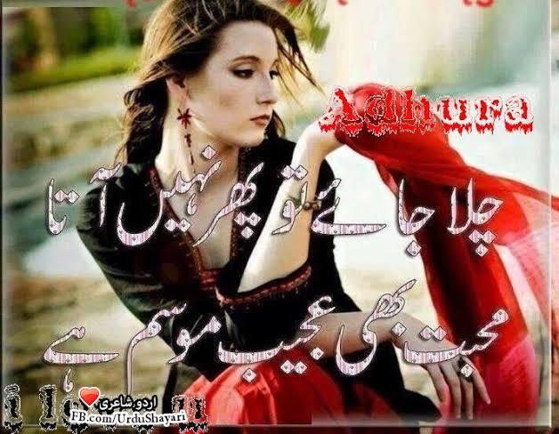 mohabbat shayari urdu facebook