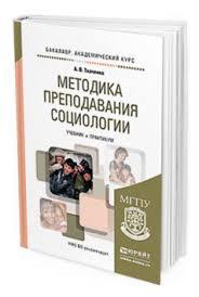 МЕТОДИКА ПРЕПОДАВАНИЯ СОЦИОЛОГИИ Учебник и практикум для  Ознакомиться