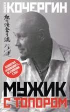 Лучшие книги <b>Андрея Николаевича Кочергина</b>