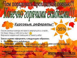 Дипломные работы на заказ в Москве 01 07 2013