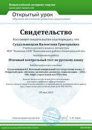 Итоговый контрольный тест по русскому языку Открытый урок Свидетельство