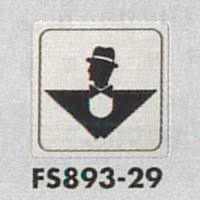 室内表示屋内標識 一覧 14ページ目 安全用品工事看板通販のサイン