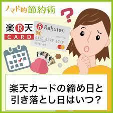 楽天 カード 締め日 支払 日