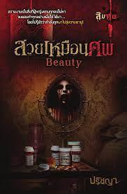 Beauty สวยเหมือนศพ