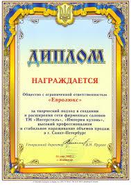 Диплом Группа компаний Евролюкс Диплом за творческий подход в создании салонов