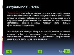 Презентация на тему ПРЕЗЕНТАЦИЯ МАГИСТЕРСКОЙ ДИССЕРТАЦИИ  4 Актуальность темы Актуальность