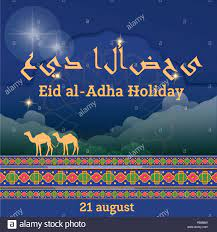 vector illustration. Muslim holiday Eid al-Adha Stock Vector Image & Art -  Alamy