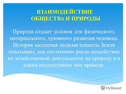 Презентация на тему РЕФЕРАТ по Обществознанию ПРИРОДА И ОБЩЕСТВО  8 ВЗАИМОДЕЙСТВИЕ