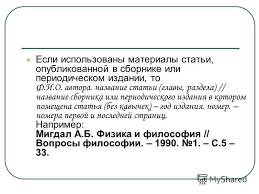 Презентация на тему Реферат Структурные элементы реферата  7 Если использованы