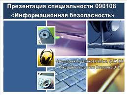 Презентация специальности Информационная безопасность  Семенова Алена