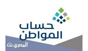 تسجيل جديد حساب المواطن 1443 برقم الهوية - المصري نت