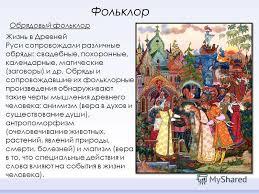 Презентация на тему Культура Древней Руси Скачать бесплатно и  2 Фольклор Обрядовый