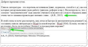Как создать список литературы в word  Обновление списка литературы