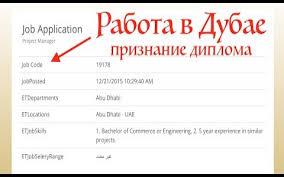 легализация диплома Работа в ОАЭ Нотариальные переводы  Что такое признание диплома в ОАЭ