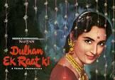 Music Dulhan Ek Raat Ki Movie