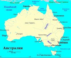 Реферат по географии на тему Австралия net clip image004
