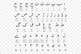 It will open new worlds for you. Chinese Background Png Download 600 600 Free Transparent Urdu Alphabet Png Download Cleanpng Kisspng