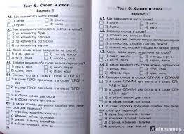 из для Контрольно измерительные материалы Русский язык  Иллюстрация 15 из 30 для Контрольно измерительные материалы Русский язык 2 класс ФГОС Лабиринт книги