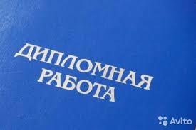 Услуги Помощь по написанию дипломной работы в Краснодарском крае  Помощь по написанию дипломной работы фотография №1