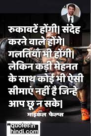 Motivational Quotes In Hindi Motivational Quotes In Hindi