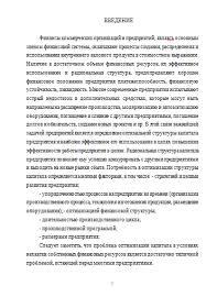 Оптимизация структуры капитала предприятия Вариант № Курсовые  Оптимизация структуры капитала предприятия Вариант №2 29 10 13
