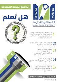 AOU Jordan LMS: الجامعة العربية المفتوحة