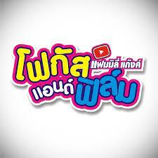 โฟกัสแอนด์ฟิล์ม แฟมมิลี่แก๊งค์ - YouTube
