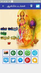 Tamil : Amazon.de: Apps & Games