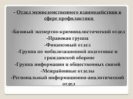 Отчет по практике Федеральная служба РФ по контролю за оборотом  гражданской обороне Группа информации и общественных связей Межрайонные отделы Региональный информационно аналитический