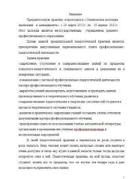 Отчет о прохождении преддипломной педагогической практики Отчеты  Отчет о прохождении преддипломной педагогической практики 15 09 16