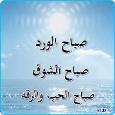 صوره صباح الشوق
