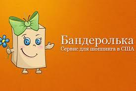 Бандеролька qwintry Форвардинг и доставка из США Обзор сервиса Изначально сервис задумывался в качестве эксперимента для дипломной работы русских студентов на