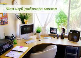 Фен шуй рабочего места стола  Вдруг захотелось перемен в рабочем кабинете Какой самый распространенный и доступный способ их произвести Правильно переставить стол в другое место