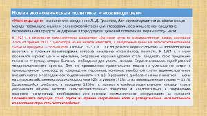 Социально экономическое развитие Советской России СССР в  Новая экономическая политика ножницы цен Ножницы цен выражение введенное Л Д Троцким для характеристики дисбаланса цен
