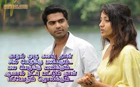 Love Vs Friendship Quote In Tamil Language Fascinating Tamil Movie Quotes About Friendship