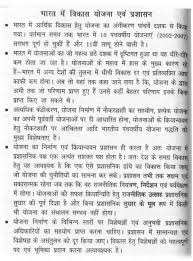 essay on s plan for development and administration in hindi
