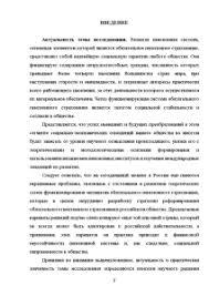 Обязательное пенсионное страхование в РФ Дипломная Дипломная Обязательное пенсионное страхование в РФ 3