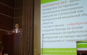 Школа практического имиджа Ванесса  с 17 по 19 мая 2010г в Москве прошел yiii Международный Симпозиум Имиджелогия 2010 на пути к национальной идее